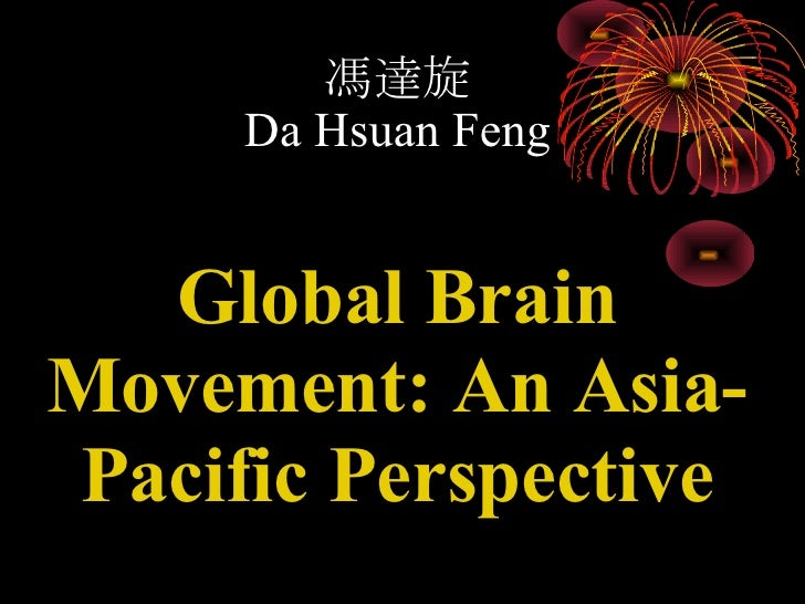 馮達旋 Da Hsuan Feng Global Brain Movement: An Asia- Pacific Perspective