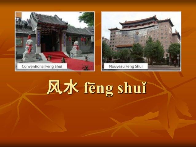 风水 fēng shuǐ