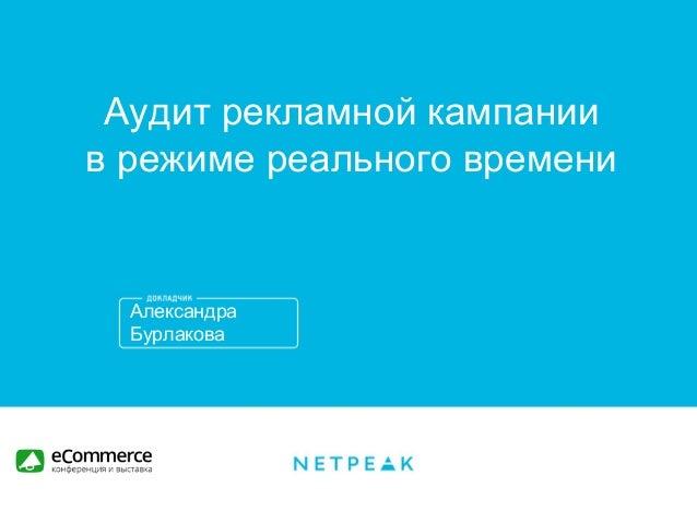 Александра Бурлакова Аудит рекламной кампании в режиме реального времени