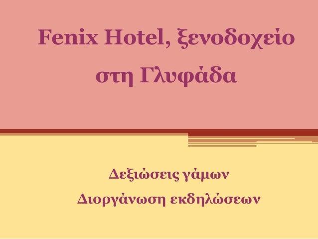 Fenix Hotel, ξενοδοχείο στη Γλυφάδα Δεξιώσεις γάμων Διοργάνωση εκδηλώσεων