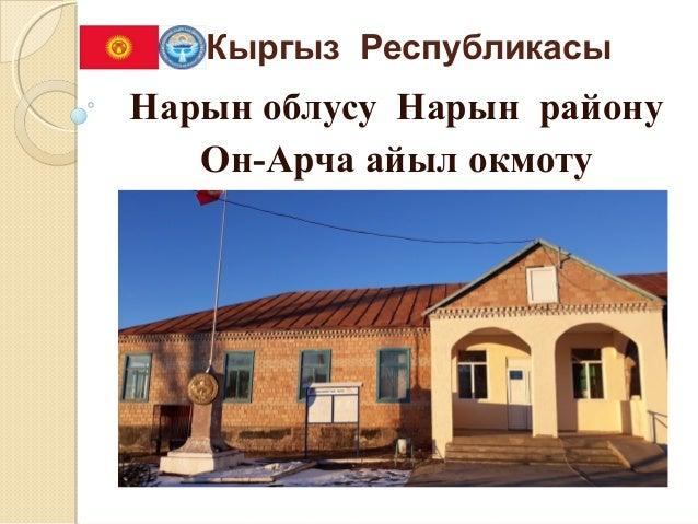 Кыргыз Республикасы Нарын облусу Нарын району Он-Арча айыл окмоту