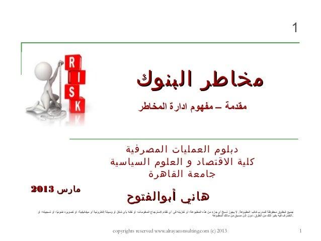 copyrights reserved www.alrayaconsulting.com (c) 2013 1 البنوك مخاطرالبنوك مخاطر أبوالفتوح هانيأبوالفتوح ها...