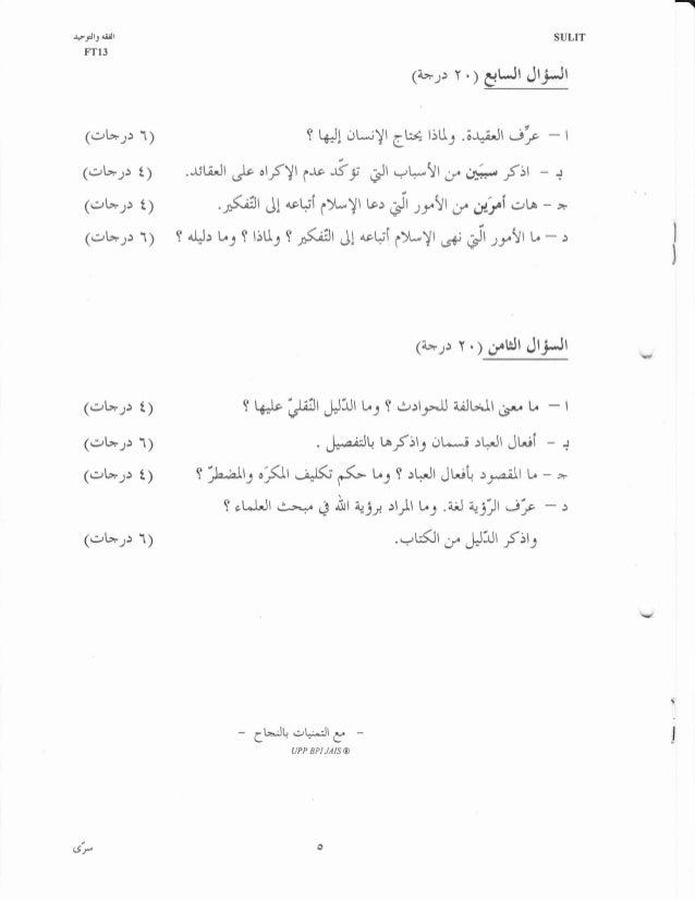 Feqah Tauhid