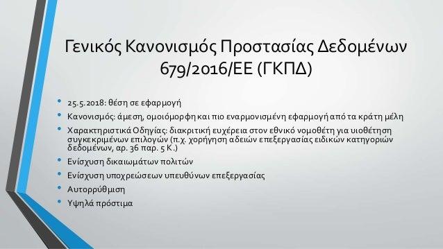 14.3.2018, Παρουσίαση Φερενίκης Παναγοπούλου-Κουτνατζή στην εκδήλωση «Προστασία Προσωπικών Δεδομένων - Ηλεκτρονική Ταυτοποίηση» Slide 2