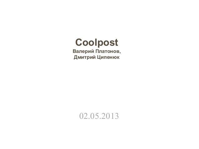 CoolpostВалерий Платонов,Дмитрий Ципенюк02.05.2013