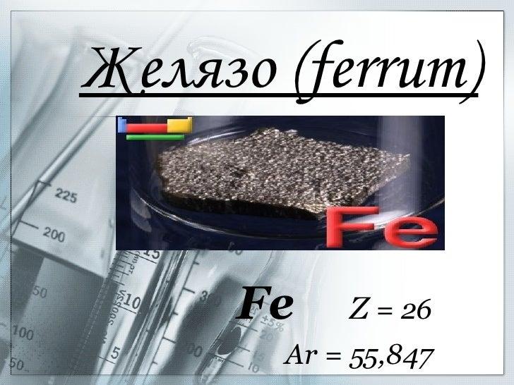 Желязо ( ferrum) Fe  Z  = 26 Ar = 55,847