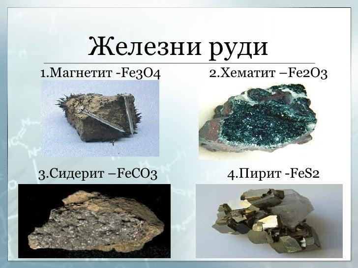 желязо (Ferrum) Slide 3