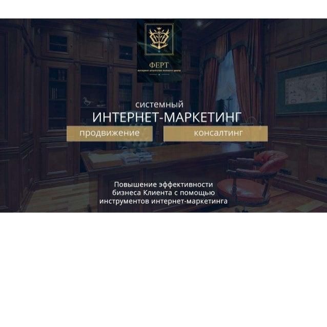Интернет-агентство ФЕРТ. Общая информация. Повышение эффективности бизнеса Клиента с помощью инструментов интернет- маркет...
