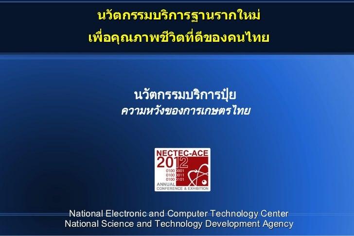 นวัตกรรมบรการฐานรากใหม     เพือคุณภาพณภาพืชวัตที่ดีของคนไทยHดีของคนไทยHของคุณภาพนไที่ดีของคนไทยHย                         ...