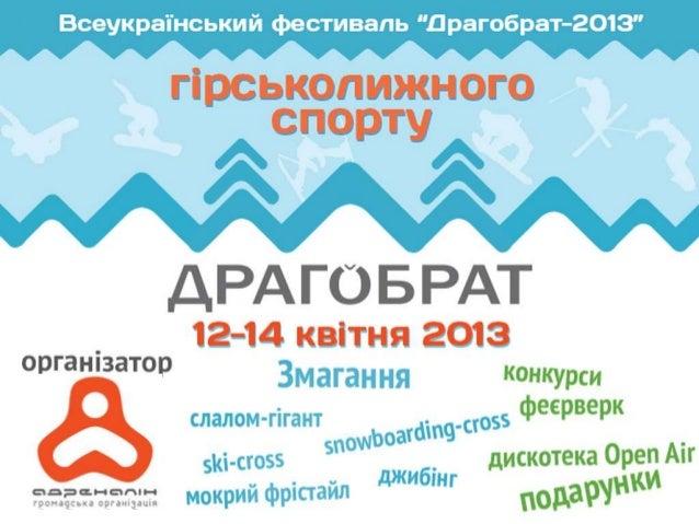"""Історія фестивалю   Починаючи з 2005 року Всеукраїнська громадська організація    """"Адреналін"""" спільно із спортивними клуб..."""