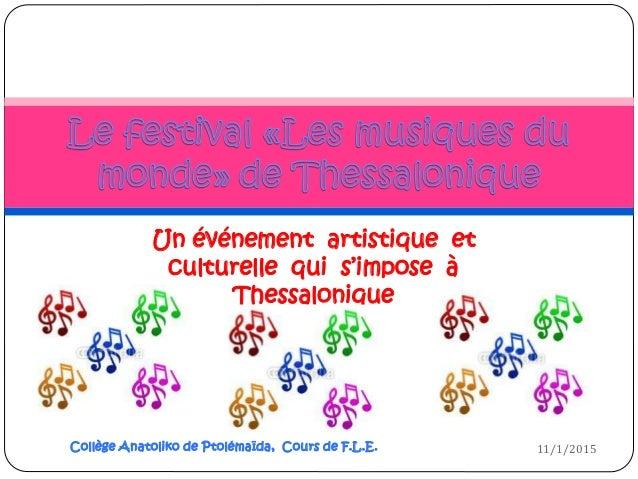 Un événement artistique et culturelle qui s'impose à Thessalonique 11/1/2015Collège Anatoliko de Ptolémaïda, Cours de F.L....
