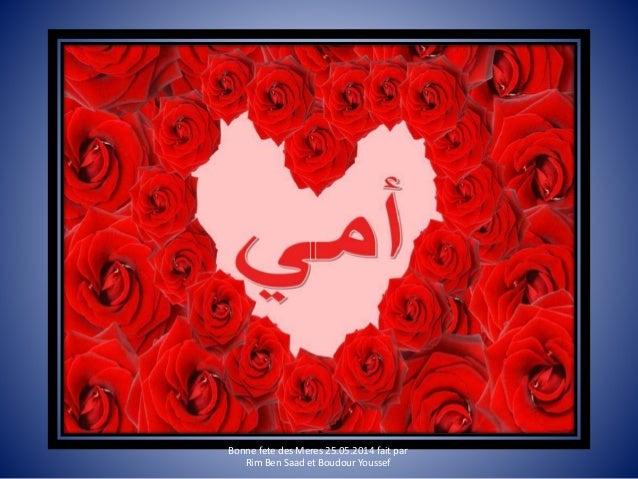 Bonne fete des Meres 25.05.2014 fait par Rim Ben Saad et Boudour Youssef