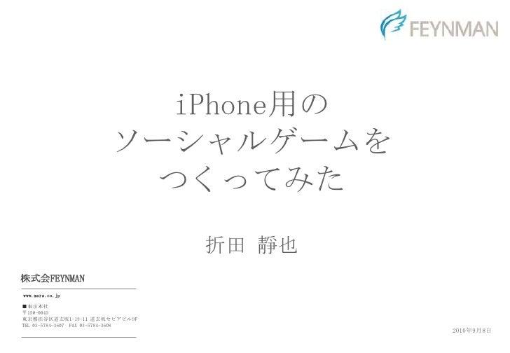 FEYNMAN_折田_プレゼンスライド.ppt