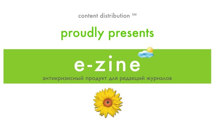 content distribution ℠        proudly presents            e -z in e антикризисный продукт для редакций журналов