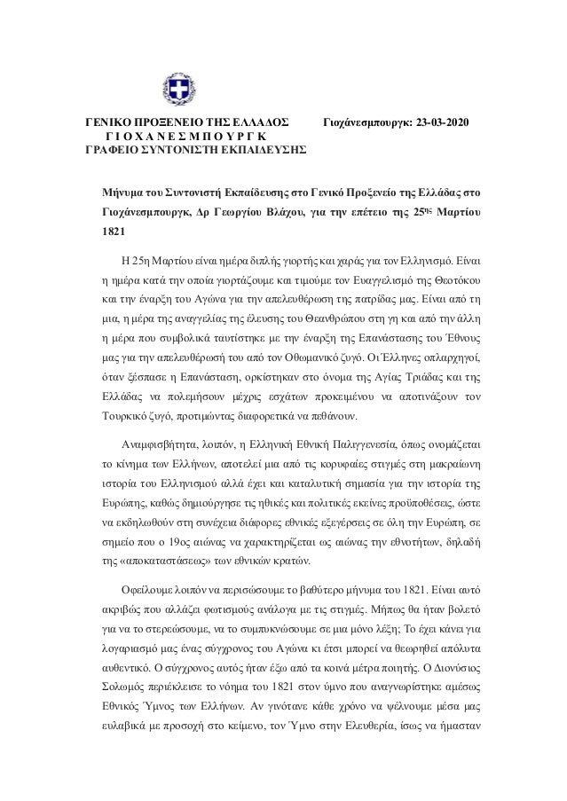 ΓΕΝΙΚΟ ΠΡΟΞΕΝΕΙΟ ΤΗΣ ΕΛΛΑΔOΣ Γιοχάνεσμπουργκ: 23-03-2020 Γ Ι Ο Χ Α Ν Ε Σ Μ Π Ο Υ Ρ Γ Κ ΓΡΑΦΕΙΟ ΣΥΝΤΟΝΙΣΤΗ ΕΚΠΑΙΔΕΥΣΗΣ Μήνυ...