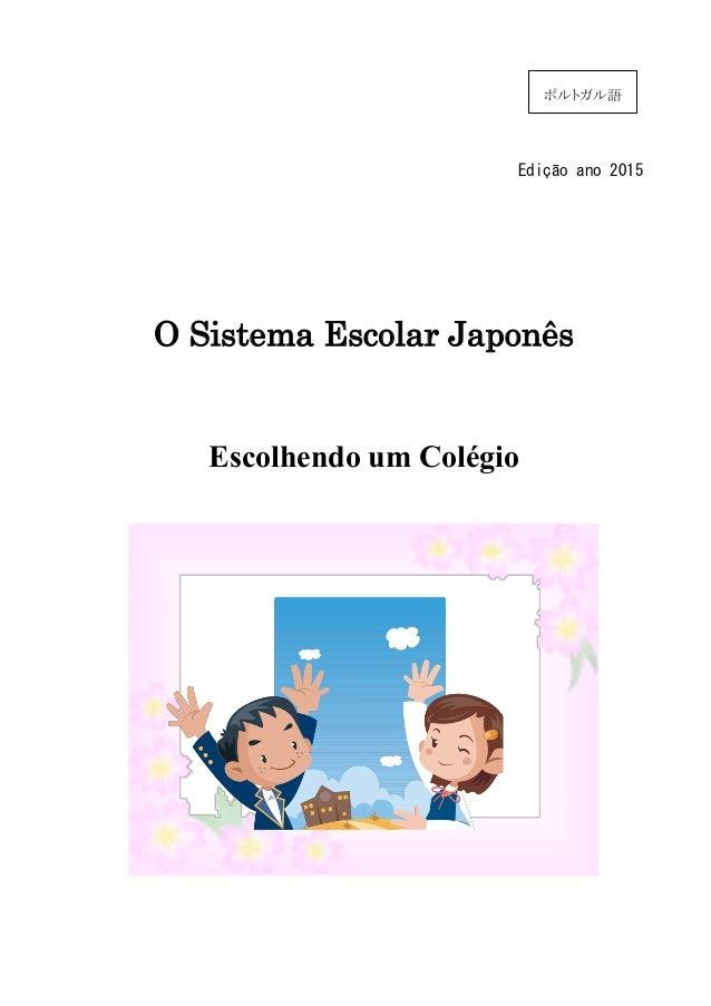 Edição ano 2015 O Sistema Escolar Japonês Escolhendo um Colégio ポルトガル語