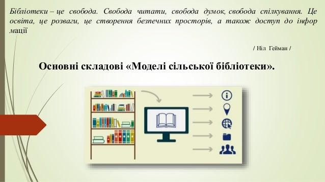 Бібліотеки – це свобода. Свобода читати, свобода думок, свобода спілкування. Це освіта, це розваги, це створення безпечних...