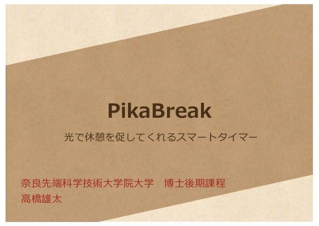 PikaBreak 光で休憩を促してくれるスマートタイマー 奈良先端科学技術⼤学院⼤学 博⼠後期課程 ⾼橋雄太