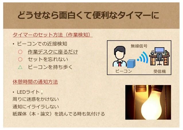 PikaBreak: 光で休憩を促してくれるスマートタイマー Slide 3