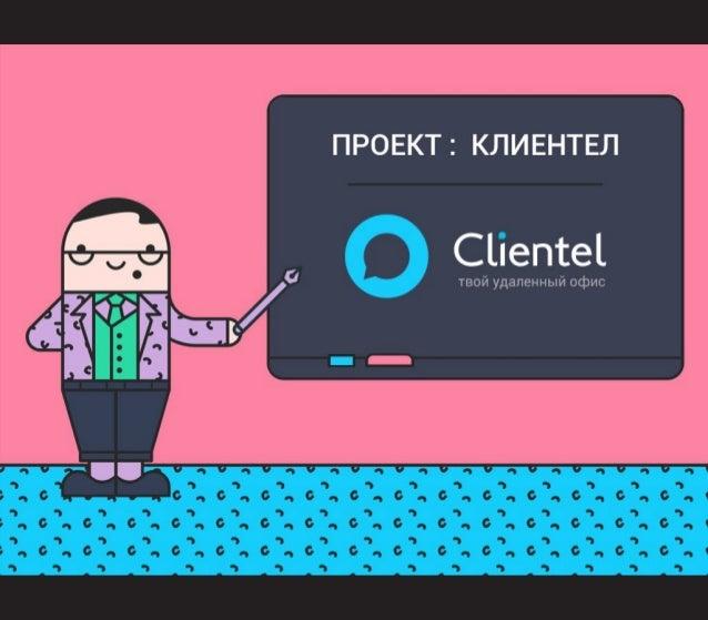 Clientel - Сервис для удаленных сотрудников.