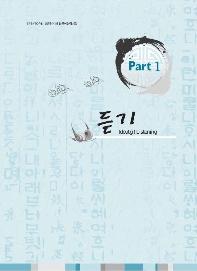 Part 1 듣듣기기 EPS-TOPIK 고용허가제 한국어능력시험 (deutgi) Listening