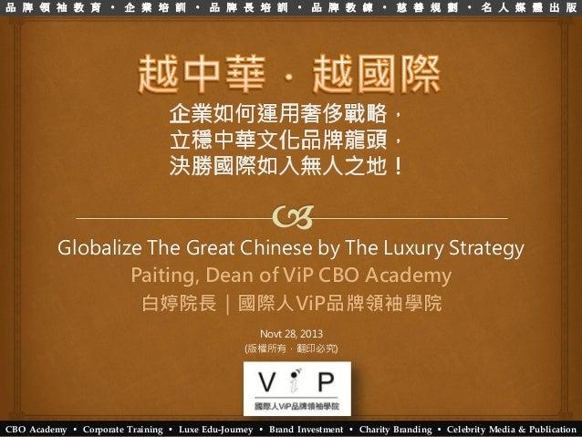 品 牌 領 袖 教 育 ‧ 企 業 培 訓 ‧ 品 牌 長 培 訓 ‧ 品 牌 教 練 ‧ 慈 善 規 劃 ‧ 名 人 媒 體 出 版  Globalize The Great Chinese by The Luxury Strategy Pa...
