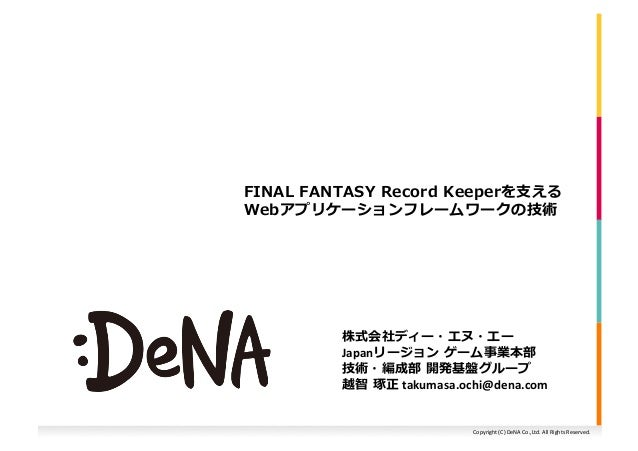 Copyright	   (C)	   DeNA	   Co.,Ltd.	   All	   Rights	   Reserved.	    FINAL	   FANTASY	   Record	   Keeperを⽀支える Webアプリケーシ...