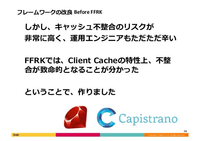 Copyright  (C)  DeNA  Co.,Ltd.  All  Rights  Reserved.   フレームワークの改良良  Before  FFRK    しかし、キャッシュ不不整合のリ...