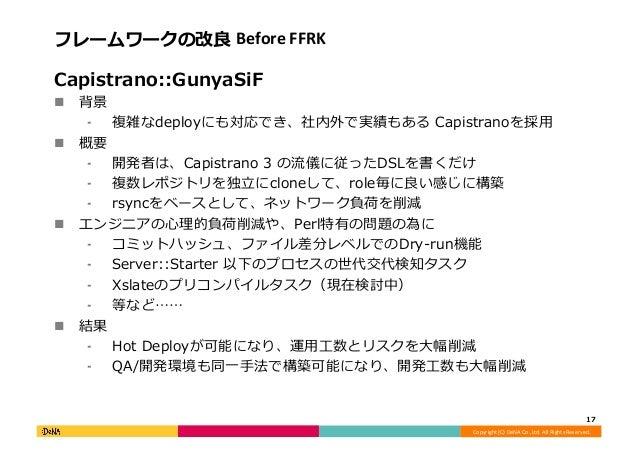 Copyright  (C)  DeNA  Co.,Ltd.  All  Rights  Reserved.   フレームワークの改良良  Before  FFRK   Capistrano::Gunya...