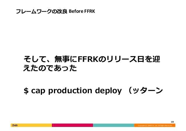 Copyright  (C)  DeNA  Co.,Ltd.  All  Rights  Reserved.   フレームワークの改良良  Before  FFRK    そして、無事にFFRKのリリー...