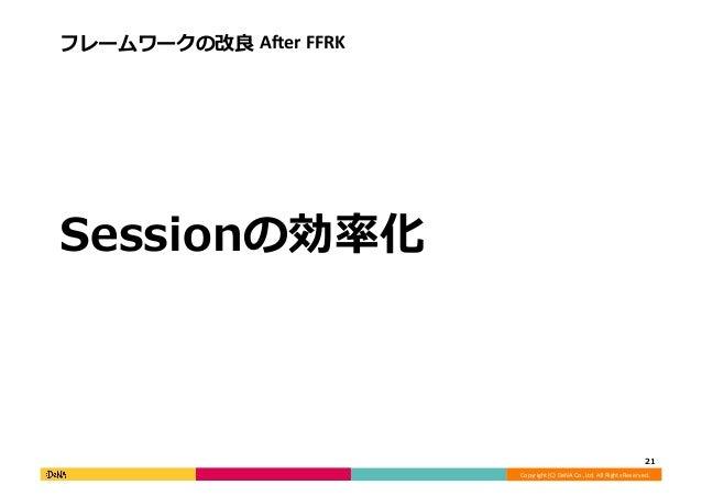 Copyright  (C)  DeNA  Co.,Ltd.  All  Rights  Reserved.   フレームワークの改良良  AAer  FFRK   Sessionの効率率率化   2...