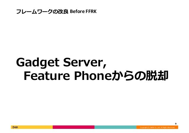 Copyright  (C)  DeNA  Co.,Ltd.  All  Rights  Reserved.   フレームワークの改良良  Before  FFRK   Gadget  Server,...