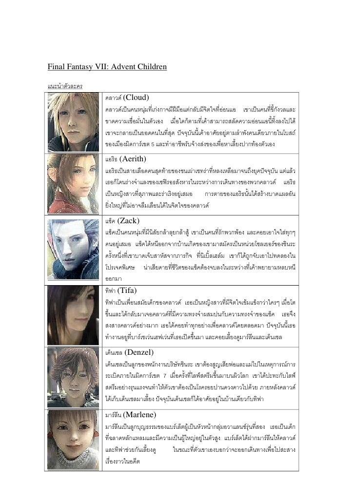 Final Fantasy VII: Advent Childrenแนะนําตัวละคร                คลาวด (Cloud)                คลาวดเปนคนหนุมที่เกงกาจมี...