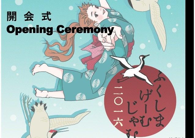開 会 式 Opening Ceremony