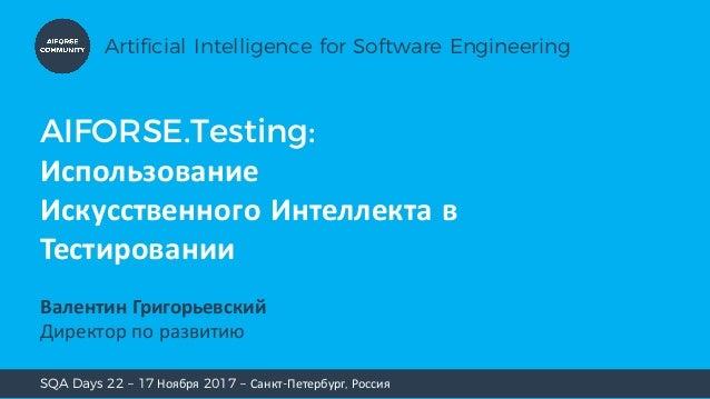 Artificial Intelligence for Software Engineering AIFORSE.Testing: Использование Искусственного Интеллекта в Тестировании В...