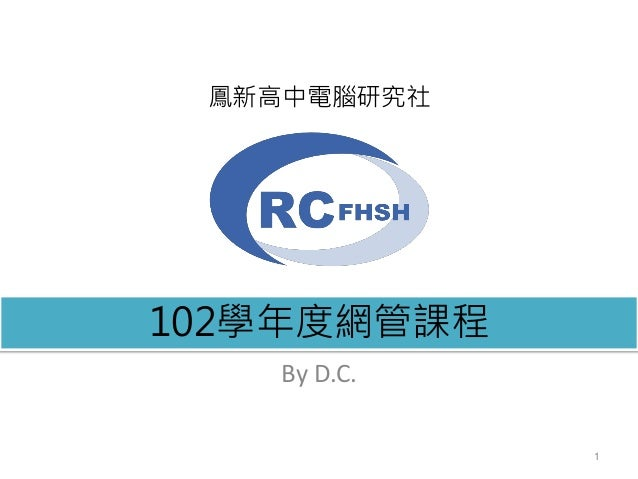 鳳新高中電腦研究社 By D.C. 1 102學年度網管課程