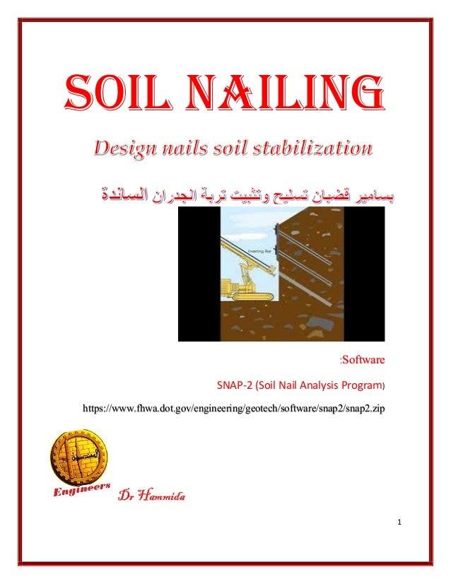 Soil nailing design software nail ftempo for Soil nail wall design