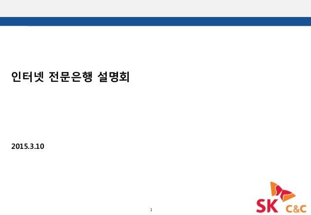 1 마스터 제목 스타일 편집 인터넷 전문은행 설명회 2015.3.10