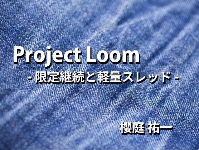 櫻庭 祐一 Project Loom - 限定継続と軽量スレッド - 櫻庭 祐一 Project Loom - 限定継続と軽量スレッド -