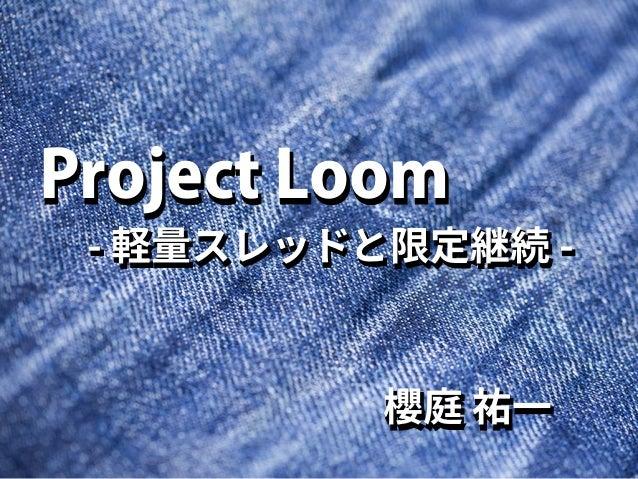 櫻庭 祐一 Project Loom - 軽量スレッドと限定継続 - 櫻庭 祐一 Project Loom - 軽量スレッドと限定継続 -