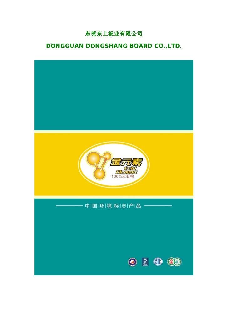 东莞东上板业有限公司DONGGUAN DONGSHANG BOARD CO.,LTD.