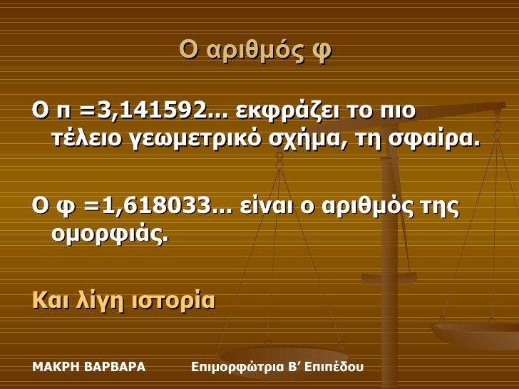 http://image.slidesharecdn.com/fibonacci-101220232932-phpapp01/95/-3-728.jpg?cb=1292888431