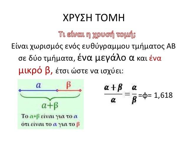 ΧΡΥΣΗ ΤΟΜΗ  Είναι χωρισμός ενός ευθύγραμμου τμήματος ΑΒ  σε δύο τμήματα, ένα μεγάλο α και ένα  μικρό β, έτσι ώστε να ισχύε...