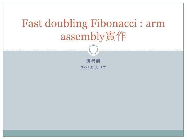 吳 哲 綱 2015.3.17 Fast doubling Fibonacci : arm assembly實作