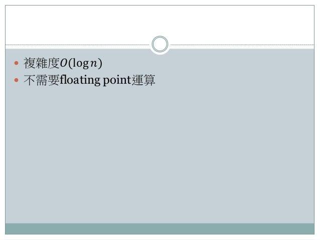  複雜度𝑂(log 𝑛)  不需要floating point運算