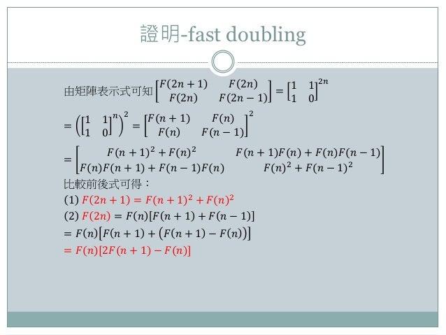 證明-fast doubling 由矩陣表示式可知 𝐹 2𝑛 + 1 𝐹 2𝑛 𝐹 2𝑛 𝐹 2𝑛 − 1 = 1 1 1 0 2𝑛 = 1 1 1 0 𝑛 2 = 𝐹(𝑛 + 1) 𝐹(𝑛) 𝐹 𝑛 𝐹(𝑛 − 1) 2 = 𝐹(𝑛 + 1)...