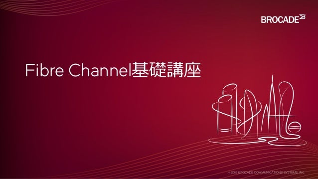 Fibre Channel基礎講座