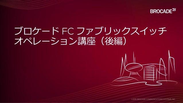 ブロケード FC ファブリックスイッチ オペレーション講座(後編)