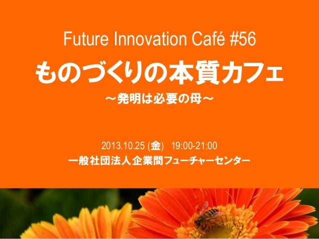 Future Innovation Café #56  2013.10.25 ( ) 19:00-21:00