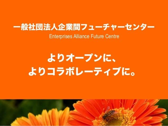 Future Innovation Cafe #56「ものづくりの本質カフェ〜発明は必要の母〜」